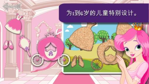 女孩公主拼图游戏截图3