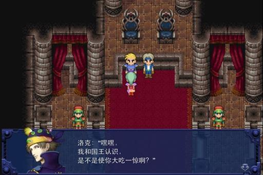 最终幻想6截图1