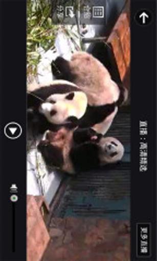 熊猫频道 截图0