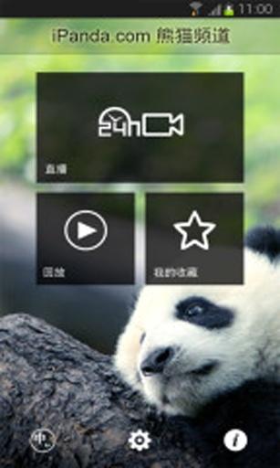 熊猫频道 截图1
