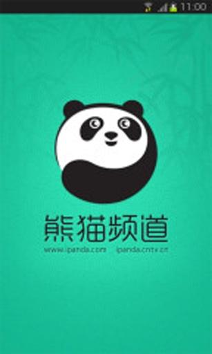 熊猫频道 截图2