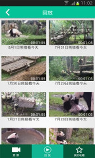 熊猫频道 截图3