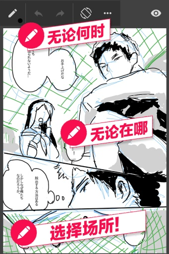 制作漫画MangaName截图1