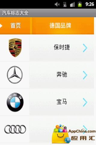 免費生活App|汽车标志大全|阿達玩APP