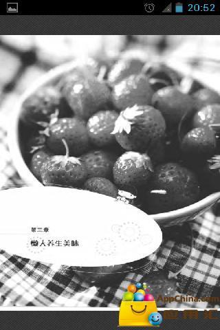 懒人减肥食谱 生活 App-愛順發玩APP