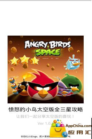 愤怒的小鸟太空版第一关全三星攻略