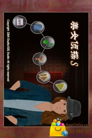 美女侦探-密室