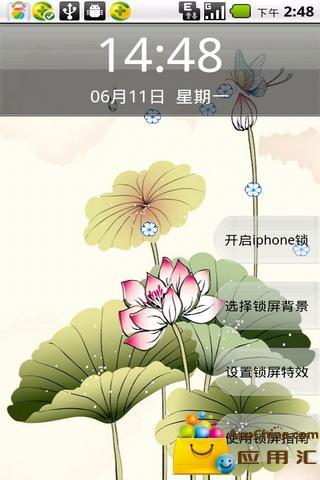 锁屏中国风之完美版 工具 App-愛順發玩APP