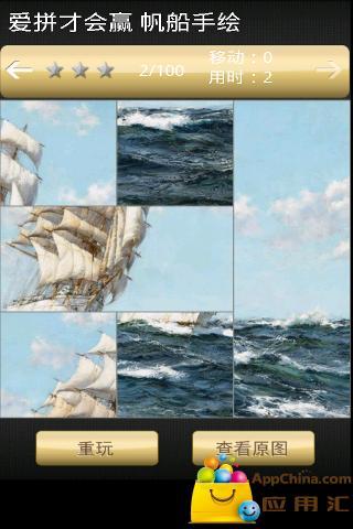 爱拼才会赢 帆船手绘截图3
