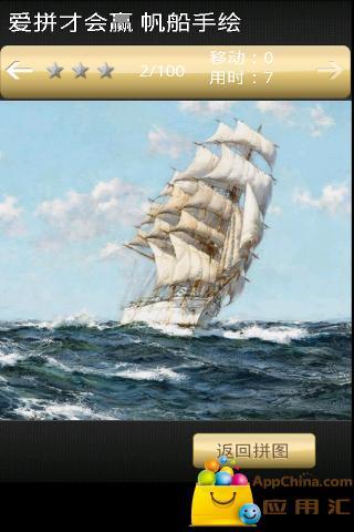 爱拼才会赢 帆船手绘截图4