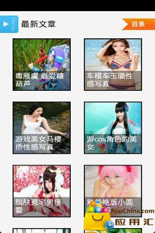 美女玩的手机游戏_好玩的美女手机游戏_iOS美女游戏_游戏园