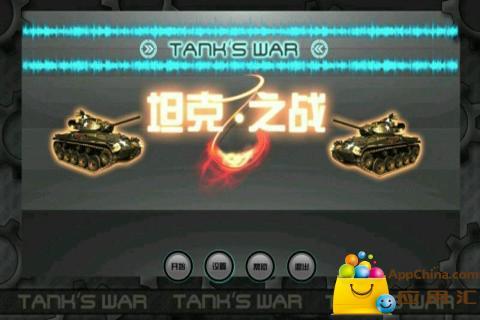 经典坦克大战-街机游戏