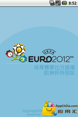 体育赛事比分直播 欧洲杯版