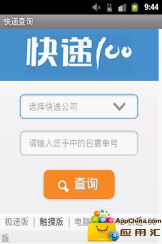 查詢 - 中華郵政全球資訊網