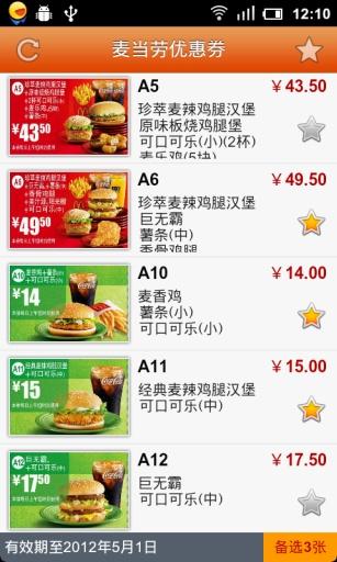 麦当劳优惠券截图1