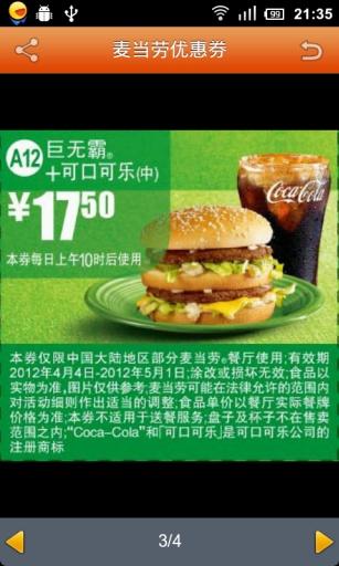 麦当劳优惠券截图2