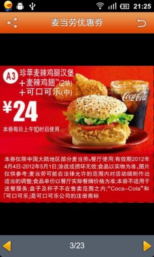麦当劳优惠券截图3