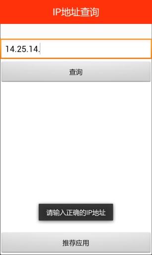 IP地址查询截图2