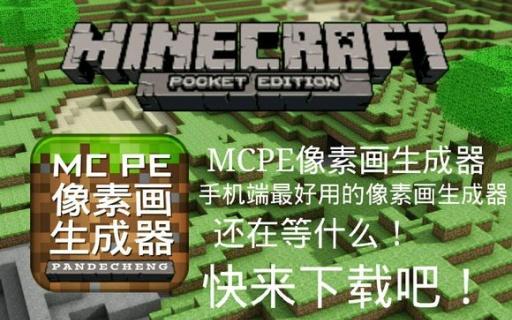 MCPE像素画生成器