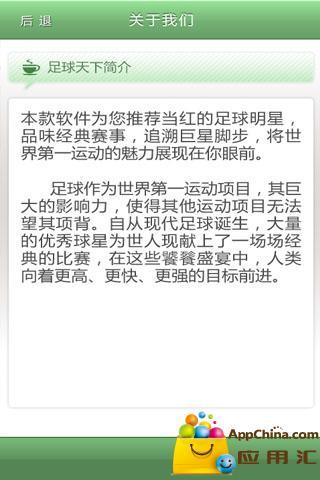 天下足球—CCTV5—官網—首頁 - CCTV官網-CCTV央視網-中國中央電視台官方網站