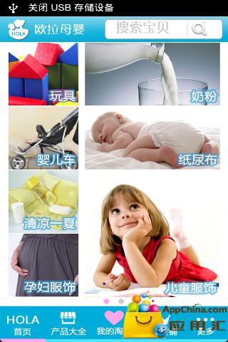 欧拉母婴-淘宝精品导购截图2
