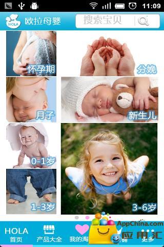 欧拉母婴-淘宝精品导购截图3