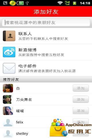 玩社交App 桃花源私微博免費 APP試玩