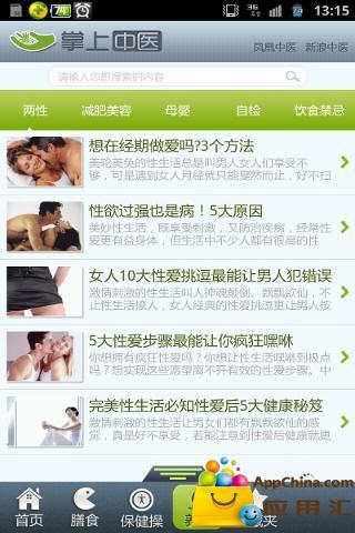 掌上中医 生活 App-愛順發玩APP