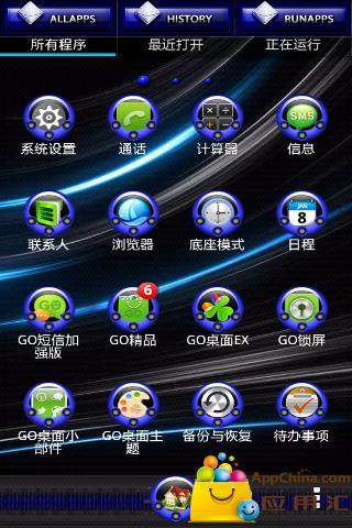GO主题—炫蓝截图1