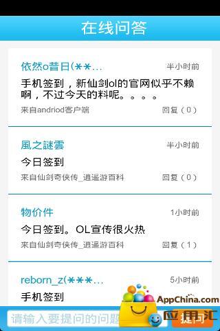 玩書籍App|仙剑奇侠传_逍遥游免費|APP試玩