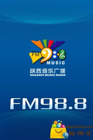 陕西音乐广播