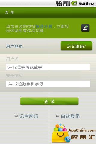 陕西交通广播 生活 App-愛順發玩APP