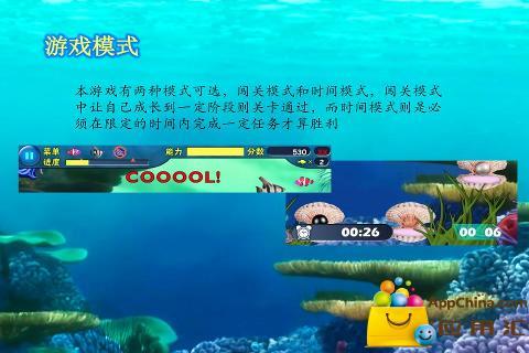 3D经典版大鱼吃小鱼截图4