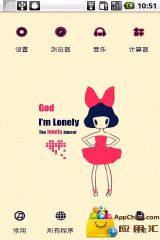 YOO主题-孤独舞者截图0