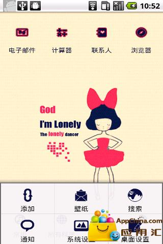YOO主题-孤独舞者截图3