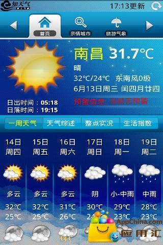 知天气-江西