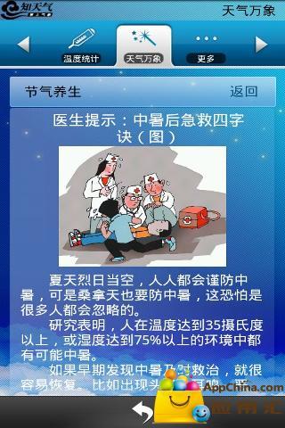 【免費生活App】知天气-江西-APP點子