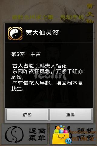 求签测字 生活 App-愛順發玩APP
