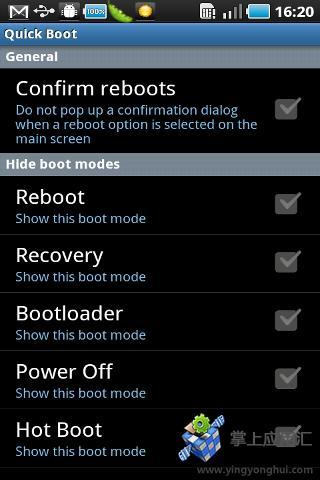 手机快速重启增强包截图1