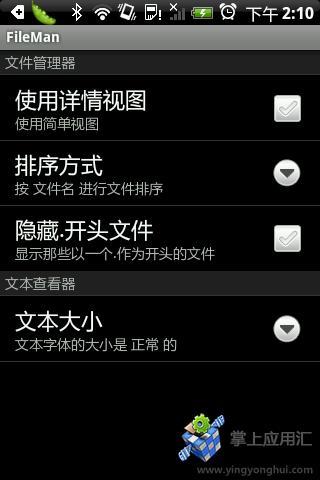 工具必備免費app推薦|文件夹線上免付費app下載|3C達人阿輝的APP