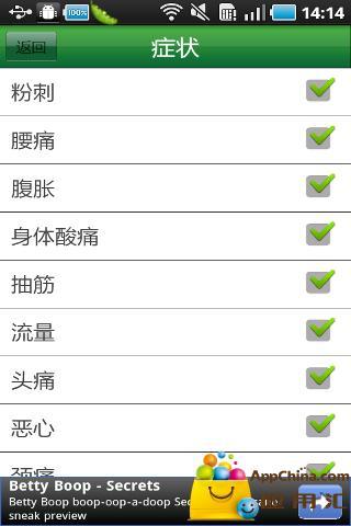 女性经期跟踪 生活 App-愛順發玩APP
