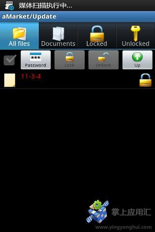 文件加密截图3