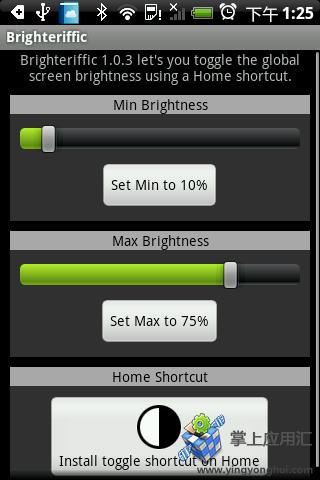 屏幕亮度切换