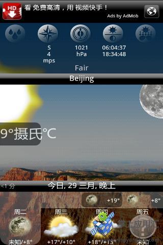 动画天气时钟