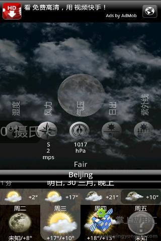 动画天气时钟截图1