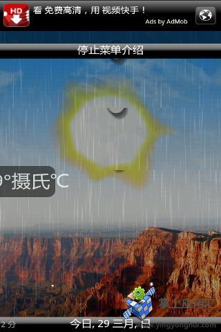 动画天气时钟截图2
