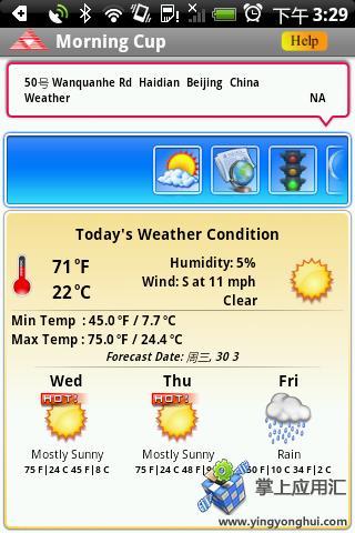 你不能左右天氣,但可以改變心情-五款好用天氣App推薦| App情報誌 ...