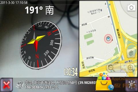 玩生活App|3D立体指南针 3D Compass Pro免費|APP試玩