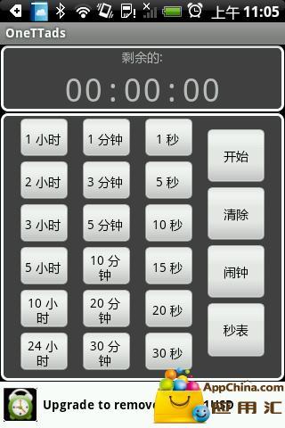 计时器截图0