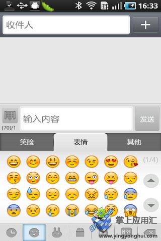 GO短信加强版Emoji表情包